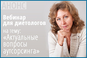 вебинар диетологов